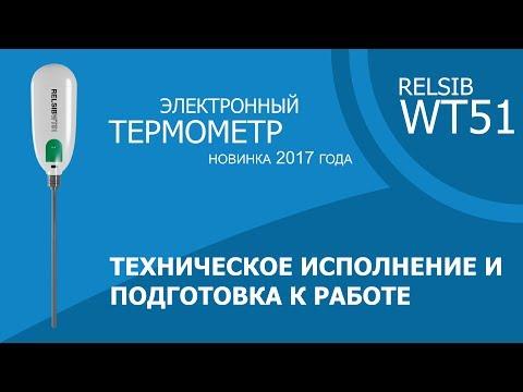 Электронный термометр RELSIB WT51 Техническое исполнение и подготовка к работе