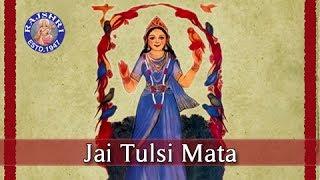 Jai Tulsi Mata - Tulsi Aarti With Lyrics - Sanjeevani Bhelande - Hindi Devotional Songs