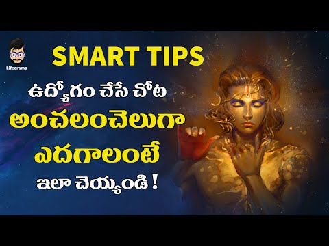 Leadership Lessons In Telugu | from | Sri Krishna Teachings In Telugu | LifeOrama