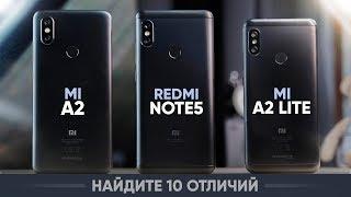 Xiaomi Mi A2 Lite, Mi A2 или Redmi Note 5 что лучше? Какой смартфон Xiaomi купить?