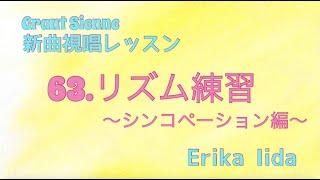 飯田先生の新曲レッスン〜リズム練習・シンコペーション編2〜のサムネイル画像