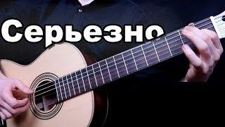 Серьезная музыка на Классической Гитаре