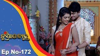Nua Bohu | Full Ep 172 1st Feb 2018 | Odia Serial - TarangTV