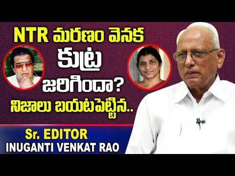 Sr Editor Venkat Rao about NTR Lakshmi Parvathi Issue