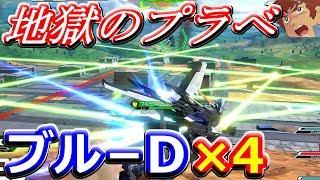【EXVS2】アムロがブルーフレームDで戦うぜ!ブルーD×4機の戦場が地獄すぎぃ!【エクバ2】