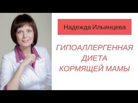 Гипоаллергенная диета кормящей мамы