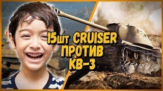 15 ШКОЛЬНИКОВ на Cruiser Mk.II ПРОТИВ Билли на КВ-3 | WoT