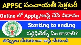 how to apply online ap panchayat secretary jobs || online application process ap panchayat secretary