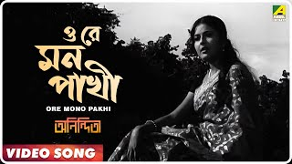 Ore Mono Pakhi | Anindita | Bengali Movie Song | Lata