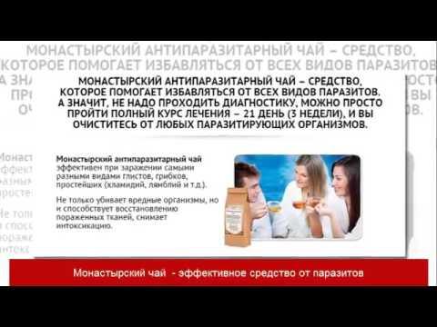 Личинки паразитов у детей
