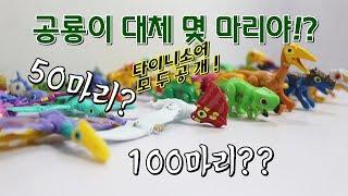 공룡메카드 타이소어 장난감 100마리? 50마리?  모두 공개! [유니튜브]