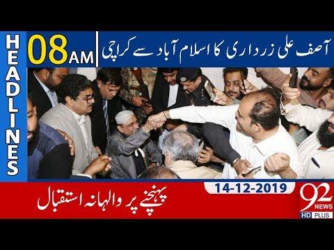 News Headlines | 08:00 AM | 14 December 2019 | 92NewsHD