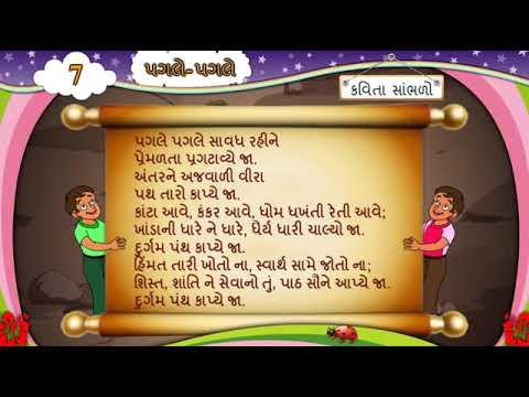 Pagle Pagle | Std 6 Gujarati Poem | Santbal Bhajan