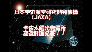 中国の反応日本宇宙航空研究開発機構JAXAが宇宙太陽光発電所建造を計画!!