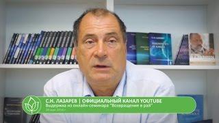 С.Н. Лазарев   Как попасть в рай