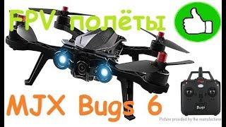FPV квадрокоптер MJX Bugs 6 | Полёт по монитору | Замер скорости