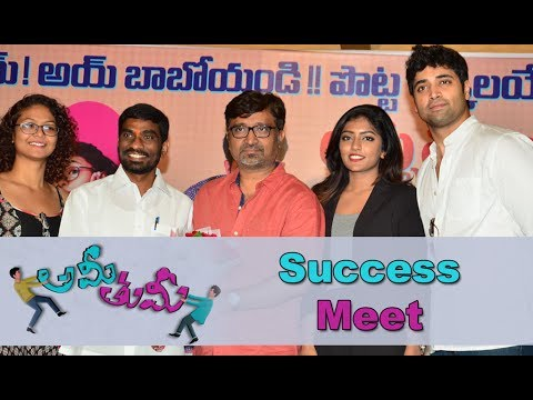 Ami Thumi Success Meet
