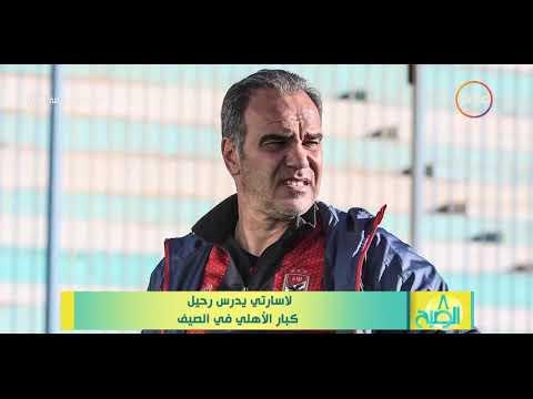 """نشرة أخبار """"8 الصبح"""" الرياضية ليوم الأربعاء 30 يناير.. أحدث أخبار الأهلي والزمالك"""