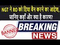 NGT RO Ban in Delhi | RO Ban India | Acidic Water benefits | WHO allow 500 TDS | information guruji