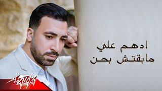 اغاني طرب MP3 Adham Ali - Mabaetsh Bahen | ادهم على - مابقتش بحن تحميل MP3