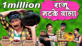 RAJU MATKE WALA Khandesh full  comedy  part 01