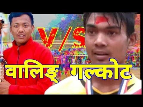 |❤️गल्कोट नगरपालिका विरुद्ध वालिङ नगरपालिका👌|Galkot vs Waling|Nepali Volleyball|Putalibazar|