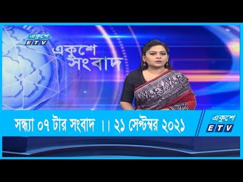 07 PM News || সন্ধ্যা ০৭ টার সংবাদ || 21 September 2021 || ETV News