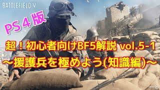 援護兵を極めよう(知識編) 超!初心者向けBF5解説vol.5-1