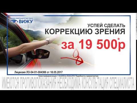 Лазерная коррекция зрения мнтк новосибирск цены