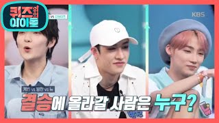 Idol On Quiz EP3 Stray Kids, The Boyz