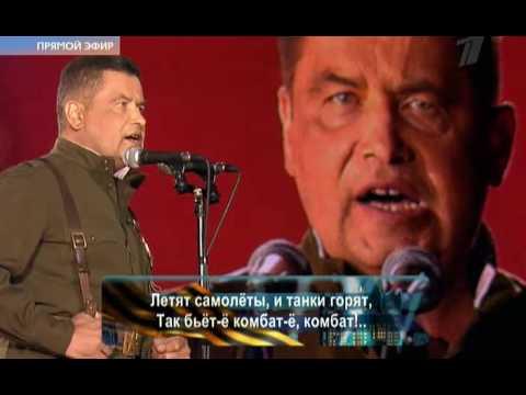 Любэ - Комбат - 65 години от Победата . Москва 2010.avi