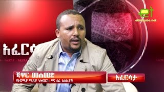 Ethiopia: EthioTube አፈርሳታ - Oromia Media Network Executive Director Jawar Mohammed | September 2016