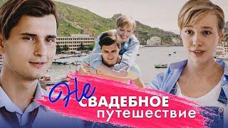 НЕ СВАДЕБНОЕ ПУТЕШЕСТВИЕ / Фильм. Мелодрама