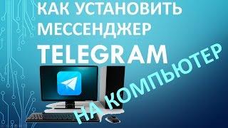 Как установить мессенджер #Telegram (телеграм) на Компьютер