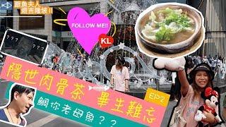 吉隆坡 自由行 ② | 隱世肉骨茶!不能錯過的人間美食?HK$100任食貓山王【Vlog】🐚魚夫人。MsFish🧜♀️#2