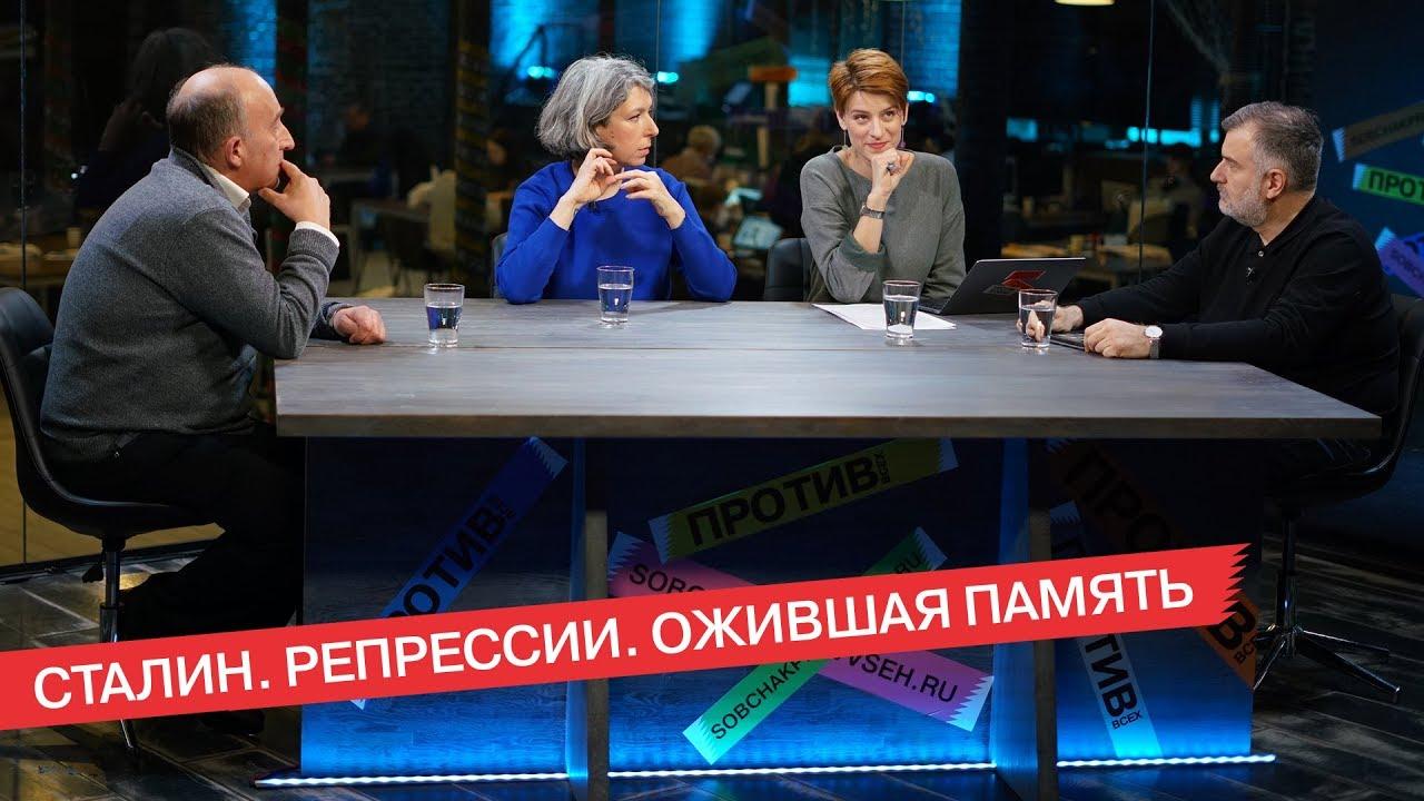 Экспертная дискуссия «Как говорить о Сталине»