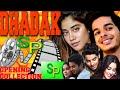 DHADAK MOVIE FIRST DAY COLLECTION || DHADAK FILM BUSINESS || DHADAK HIT OR FLOP || #DHADAK