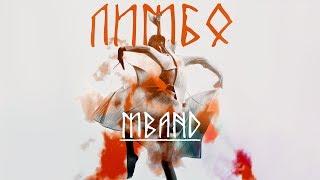 MBAND – Лимбо (Audio)