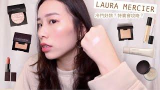 在LAURA MERCIER退出台灣前必收的好物?隱藏版冷門彩妝推薦?特賣會攻略?