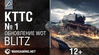 КТТС Blitz #1. Обновление 1.3 [World of Tanks Blitz]