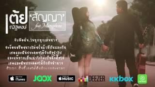 สัญญา - เต้ย ณัฐพงษ์ Feat. Microphone [Official Lyrics Video]