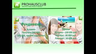 Prohaus Club ПОДАРКИ ВСЕМ!