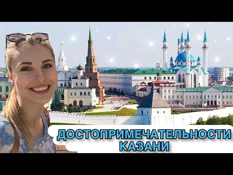 КУДА СХОДИТЬ В КАЗАНИ? • САМЫЙ ПОПУЛЯРНЫЙ ТУРИСТИЧЕСКИЙ МАРШРУТ • КАЗАНЬ МОИМИ ГЛАЗАМИ • Taisia S