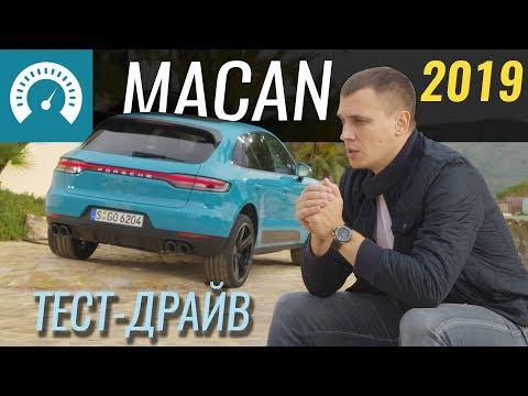 Porsche  Macan Кроссовер класса J - тест-драйв 1