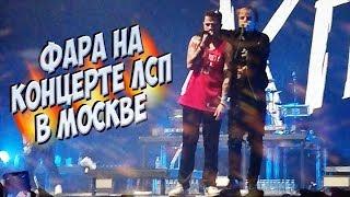 PHARAOH залетел на концерт ЛСП в Москве 20.04.19