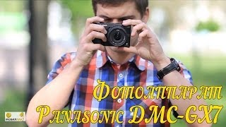 Обзор фотоаппарата Panasonic Lumix DMC-GX7