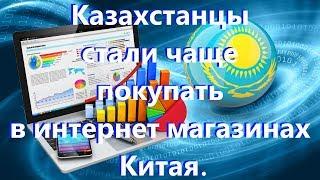 Как изменился интерес казахстанцев к товарам из Китая.