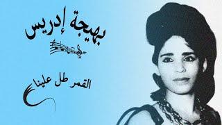 اغاني حصرية bahija idris | LKAMAR TAL ALINA | بهيجة إدريس | القمر طل علينا تحميل MP3