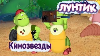 Лунтик - 464 серия Кинозвезды (Трейлер)