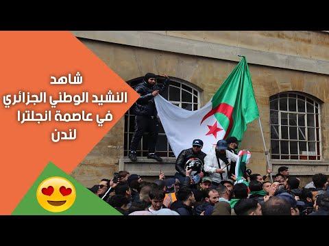 شاهد النشيد الوطني الجزائري في عاصمة انجلترا - لندن